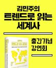 『김민주의 트렌드로 읽는 세계사』 출간 기념 강연