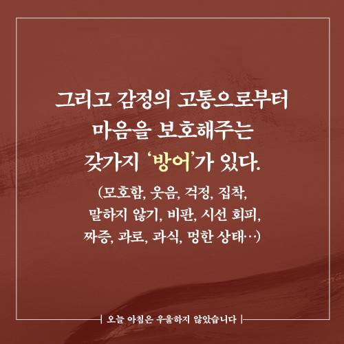 카드뉴스_오늘아침우울_500px18.jpg