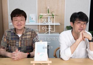 [책읽아웃] 시집서점의 '겨움'과 '벅참'의 시간들 (G. 유희경 시인)   | YES24 채널예스