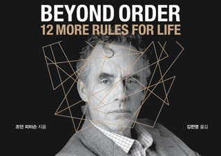 전 하버드대 심리학 교수 조던 피터슨의 『질서 너머』 1위 등극 | YES24 채널예스