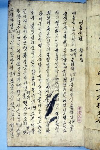 크기변환_여용국전(출처-한국학중앙연구원).jpg