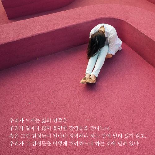 감정이라는무기_카드뉴스006.jpg