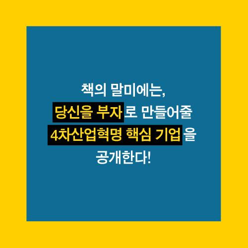 채널예스-카드뉴스_투자의미래10.jpg
