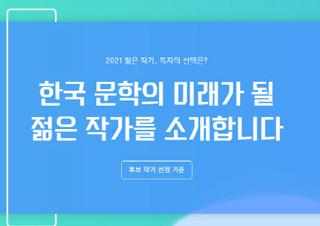 예스24, '2021 한국 문학의 미래가 될 젊은 작가' 뽑는 투표 이벤트 진행 | YES24 채널예스