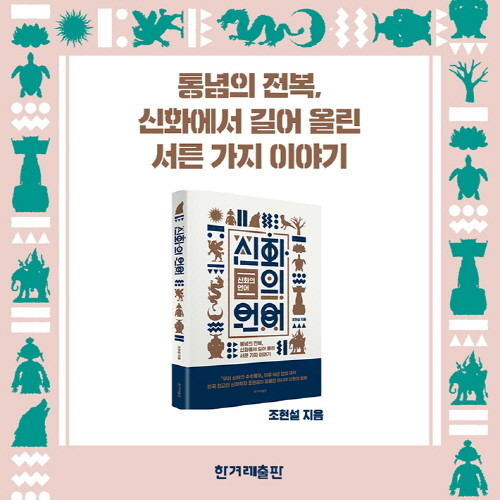 신화의 언어_카드뉴스 SNS 710X710_10.jpg