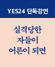 김원영 X 장혜영 북토크 : 실격당한 자들이 어른이 되면