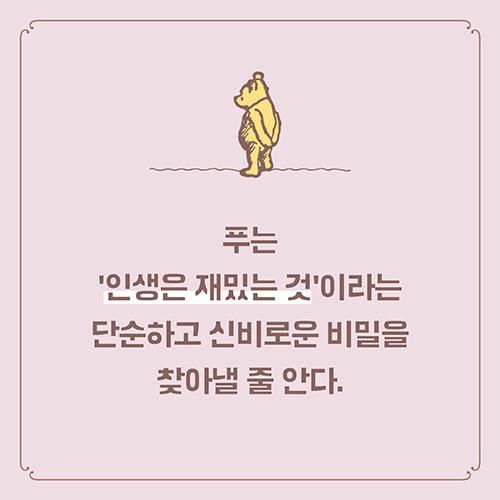 곰돌이푸인생의맛_카드뉴스_500x500_4.jpg