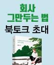 5월 직장생활 살아남기 특강 3 『회사 그만두는 법』 양지훈 저자 북토크