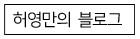 허영만의 블로그