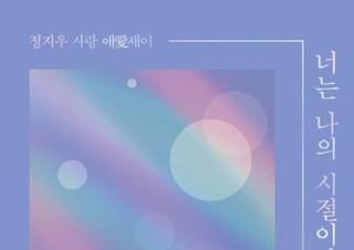 [너는 나의 시절이다] 정지우 사랑 애愛세이 | YES24 채널예스
