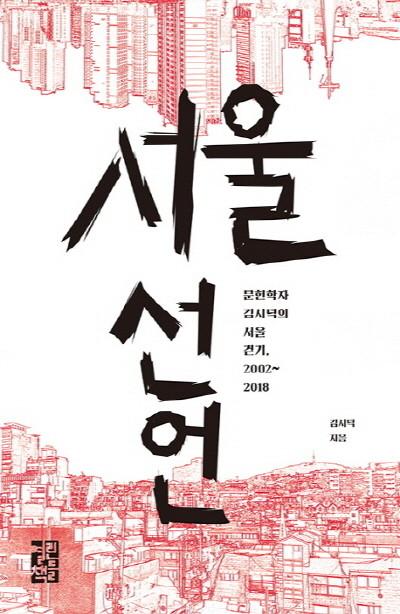 서울선언.jpg