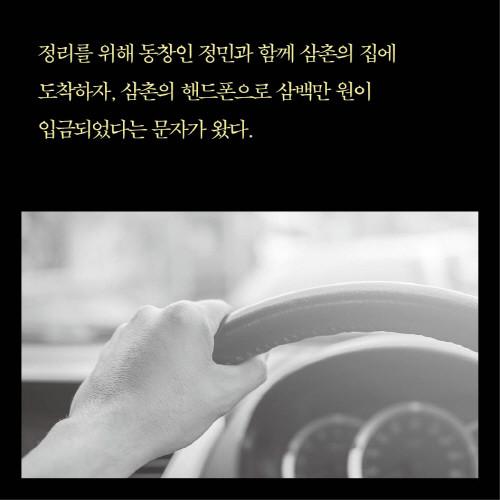 살인자의쇼핑몰_카드뉴스04.jpg