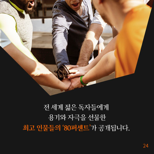 마흔이-되기-전에_채널예스_카드뉴스24.jpg