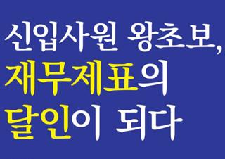 [신입사원 왕초보, 재무제표의 달인이 되다 ] 비즈니스맨을 위한 최고의 재무제표 교과서! | YES24 채널예스