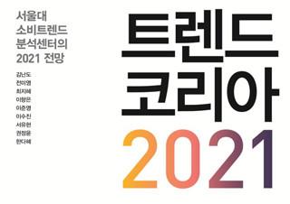 전자책 분야, <트렌드 코리아 2021> 4주 연속 1위 | YES24 채널예스