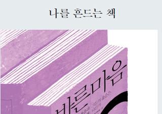 [정아은의 인생책] 나를 흔드는 책 - 『바른 마음』  | YES24 채널예스