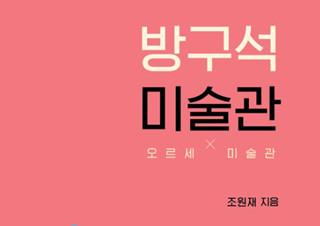 [예스24 예술 MD 김태희 추천] 집에서 즐기는 미술관 투어 | YES24 채널예스