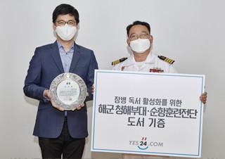 예스24, 해군 장병 독서 활성화를 위한 공로를 인정받아… 해군본부로부터 감사패 수상 | YES24 채널예스