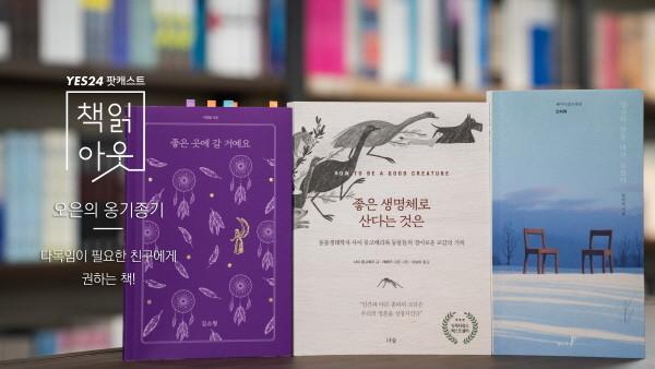 [채널예스] 옹기종기.jpg
