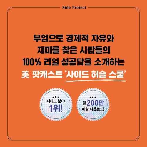 카드뉴스_사이드프로젝트100_500px8.jpg