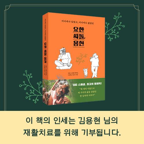 예스_요한씨돌용현_500x500_16.jpg