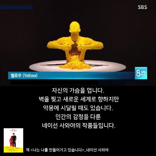 네이선사와야_SBS_카드뉴스(6).jpg