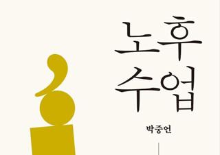 [노후 수업] 누구나 바라는 노후를 슬기롭게 준비하는 법 | YES24 채널예스