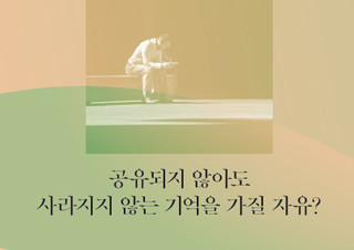 공유되지 않아도 사라지지 않는 기억을 가질 자유?  | YES24 채널예스