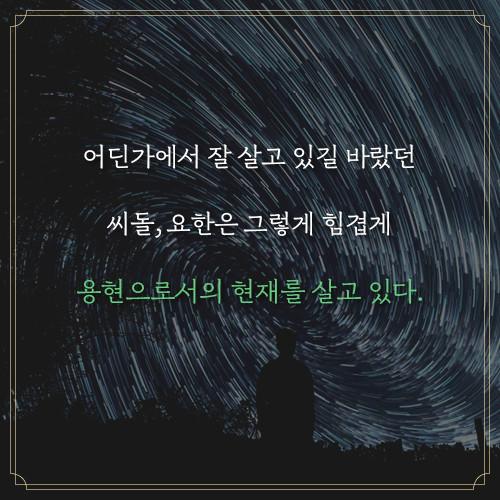 예스_요한씨돌용현_500x500_8.jpg