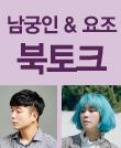 『지독한 하루』 남궁인 & 요조 북토크