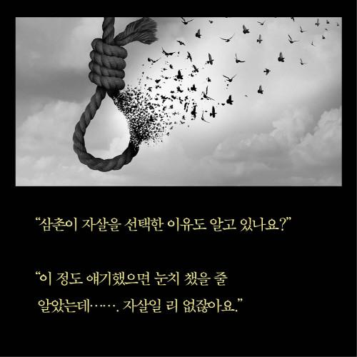 살인자의쇼핑몰_카드뉴스08.jpg