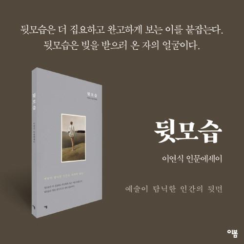 뒷모습_카드뉴스13.jpg