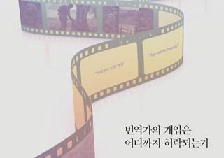 [황석희 칼럼] 번역가의 개입은 어디까지 허락되는가 | YES24 채널예스