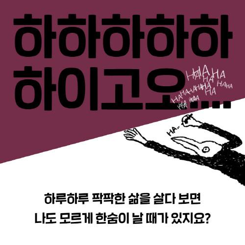 하하하이고-카드뉴스1.jpg