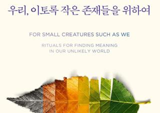 [우리, 이토록 작은 존재들을 위하여] 삶의 기쁨으로 진동하는 사랑스러운 책 | YES24 채널예스