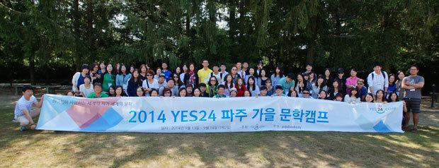 예스24문학캠프.jpg