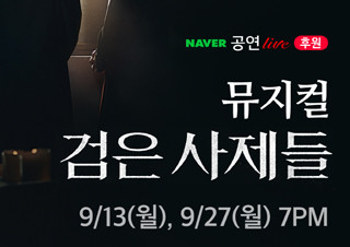 뮤지컬 <검은 사제들>  네이버 후원 LIVE로 안방 1열에서 만난다! | YES24 채널예스