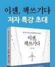 『이젠, 책쓰기다』 조영석 저자 파워라이팅 특강