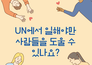 [UN에서 일해야만 사람들을 도울 수 있나요?] 세상에 도움을 주고 싶은 사람들  | YES24 채널예스