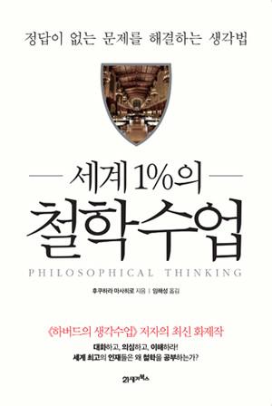 세계-1%의-철학수업(평면).jpg
