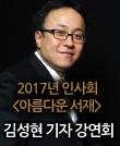 『봉주르 오페라』 저자 강연회