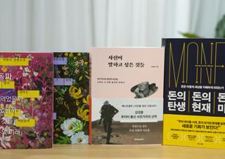 [책읽아웃] 읽는 기쁨이 속속들이 배어있는 책 | YES24 채널예스