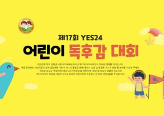예스24, 제17회 어린이 독후감 대회 수상자 발표 | YES24 채널예스
