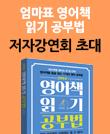 기흥점 오픈 이벤트 6 『엄마표 영어책 읽기 공부법』 이지연 저자 특강