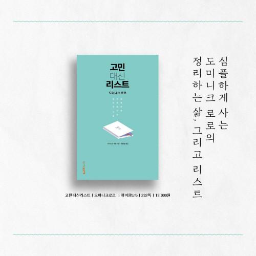 고민대신리스트 (10).jpg