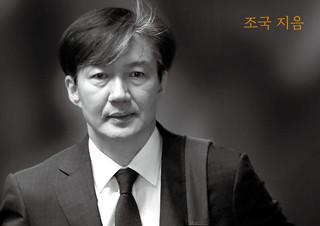 조국 전 법무부 장관의 회고록 <조국의 시간>이 4주 연속 1위 기록 | YES24 채널예스