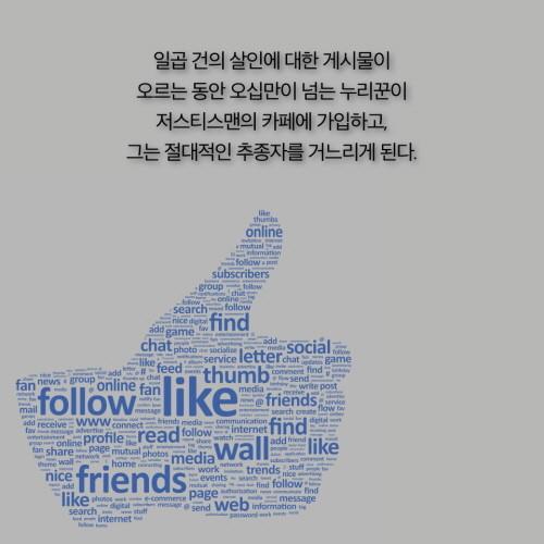 저스티스맨카드뉴스_05.jpg