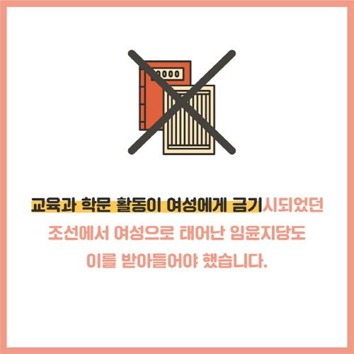 임윤지당평전 SNS카드뉴스 710X710_5.jpg