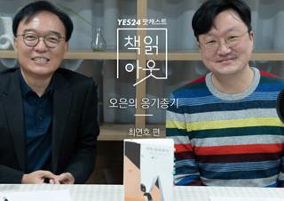 [책읽아웃] 작지만 확실히 나쁜 기억, '소확혐' (G. 최연호 교수)   | YES24 채널예스