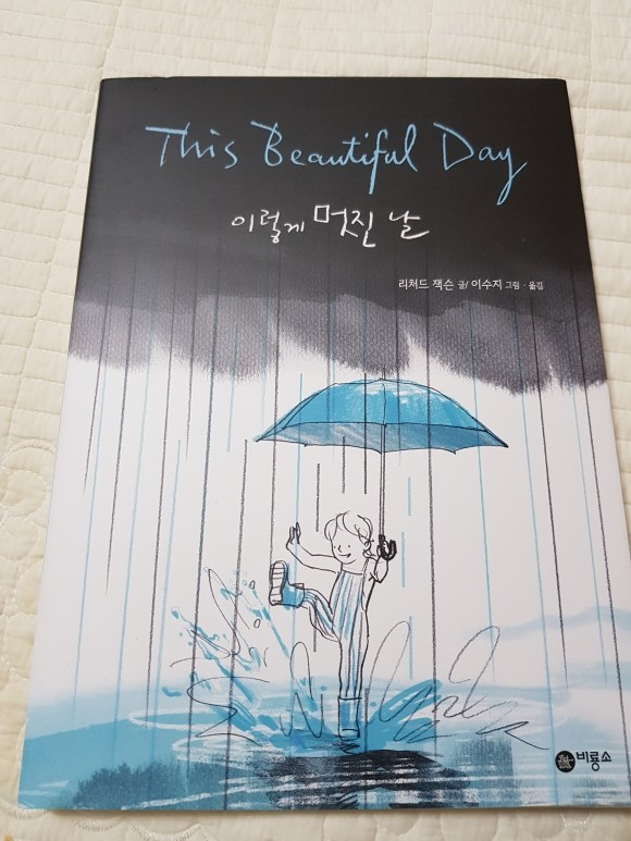 너무아름답고상큼한책